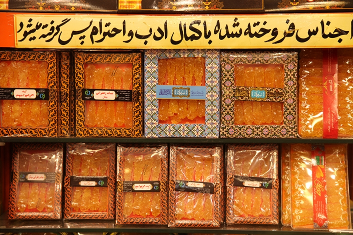 نبات سوغات شهر مشهد