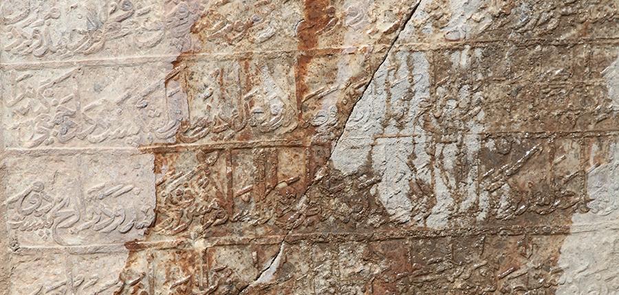 کتیبه سنگی خانتاشی،اثار تاریخی فرهنگی شهر مشهد