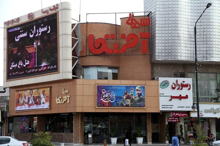 سینما افریقا،سینماهای قدیمی شهر مشهد