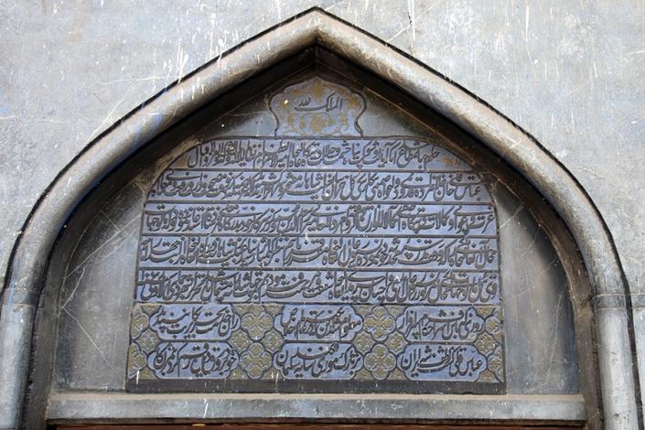 کتیبه سردرب مدرسه عباس قلی خان شاملو