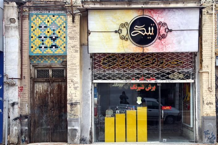 خانه تاریخی کوچه بازارچه سراب،خانه های تاریخی مشهد ،مناطق قدیمی مشهد،بافت تاریخی مشهد،قدیمی ترین محله های مشهد