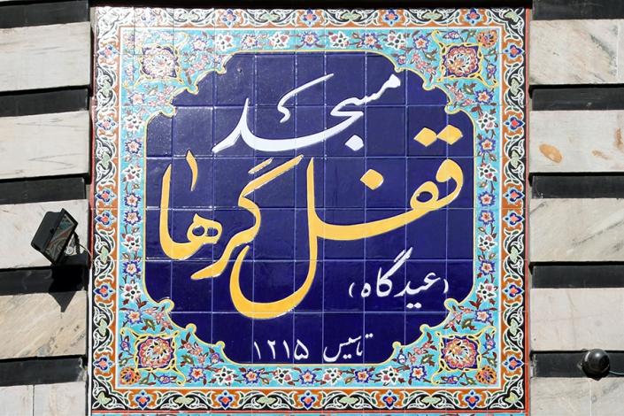 مسجد قفلگر ها،محله عیدگاه،بافت تاریخی شهر مشهد