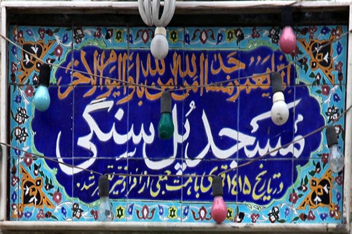 مسجد پل سنگی،کوچه نوغان،بافت تاریخی شهر مشهد