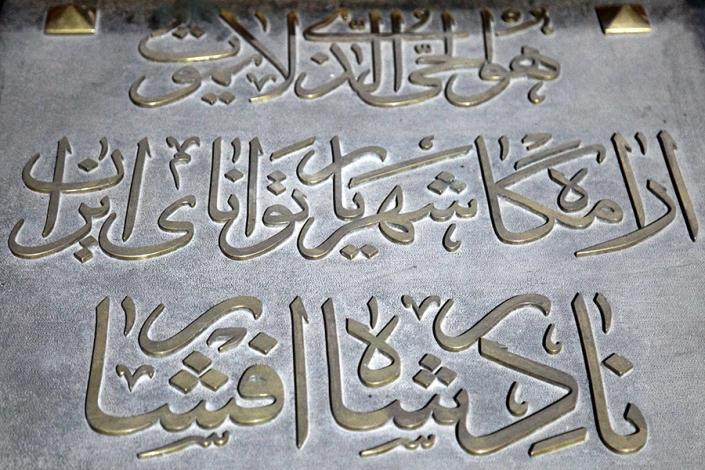 موزه نادری،ارامگاه نادر،جاذبه های تاریخی فرهنگی شهر مشهد،جاهای دیدنی مشهد