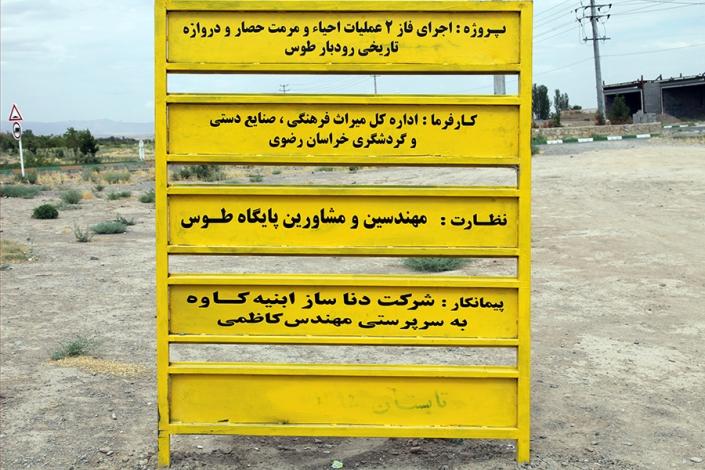 دروازه رودبار،برج و باروی شهر تاریخی توس،جاذبه های تاریخی فرهنگی شهر مشهد،جاهای دیدنی مشهد