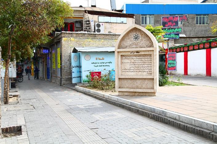 محله سراب،خیابان سعدی،خیابان های قدیمی مشهد،مناطق قدیمی مشهد،بافت تاریخی مشهد،قدیمی ترین محله های مشهد