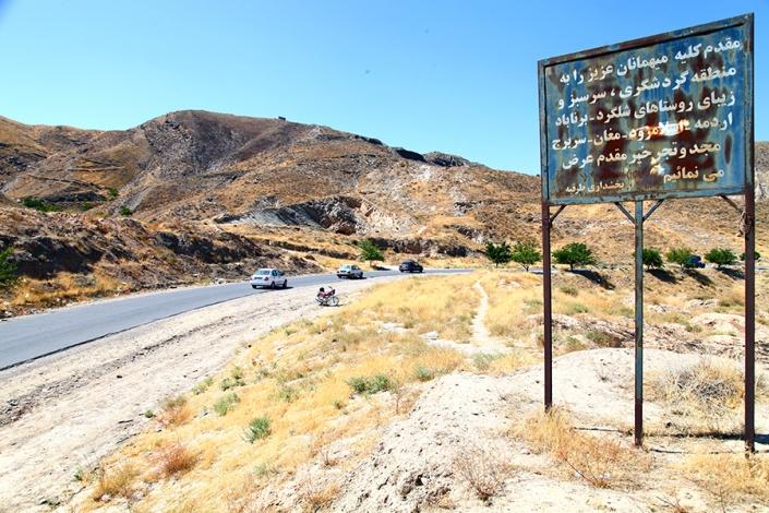 جاده خلج،جاهای دیدنی مشهد،کوه های خلج،روستاهای سرسبز مشهد،راه رودخانه طرق
