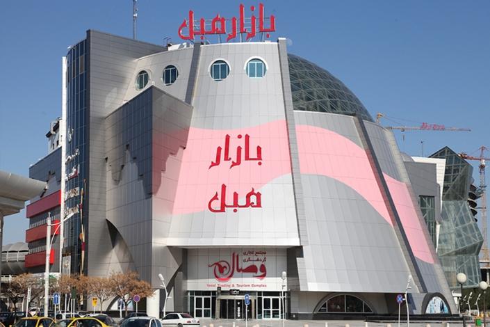 مجتمع تجاری اداری وصال،مراکز خرید لوکس مشهد،دیدنی های شهر مشهد