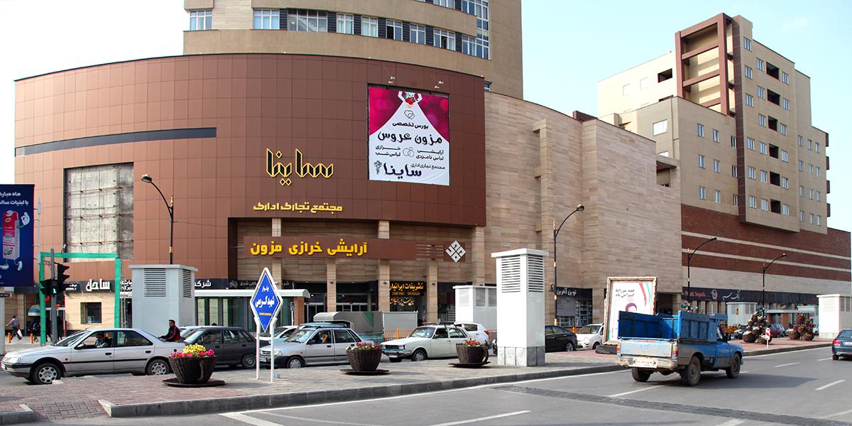 مجتمع تجاری اداری ساینا،مراکز خرید نزدیک حرم،دیدنی های شهر مشهد